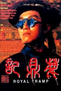 Nonton Film Royal Tramp (1992) Subtitle Indonesia Streaming Movie Download