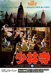 Nonton Film War of the Shaolin Temple (1980) Subtitle Indonesia Streaming Movie Download